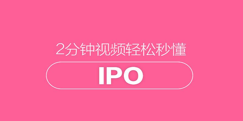2分钟搞懂IPO