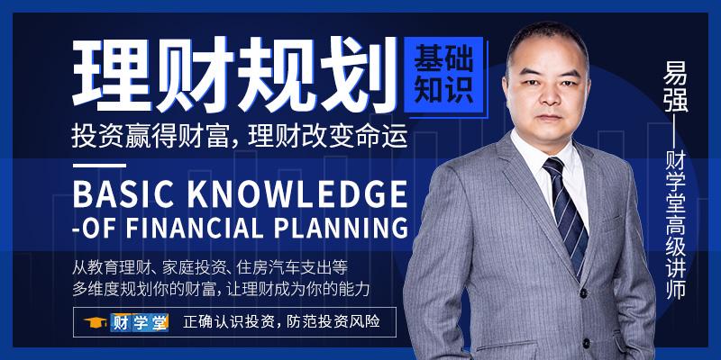 《理财规划基础知识》