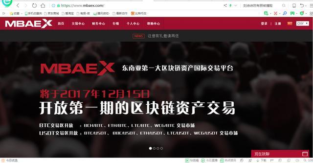 MBAEX为你解读全球区块链数字资产MDP