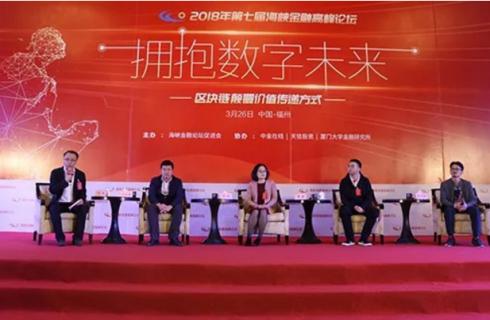 2018第七届海峡金融高峰论坛:洞见区块链价值与未来