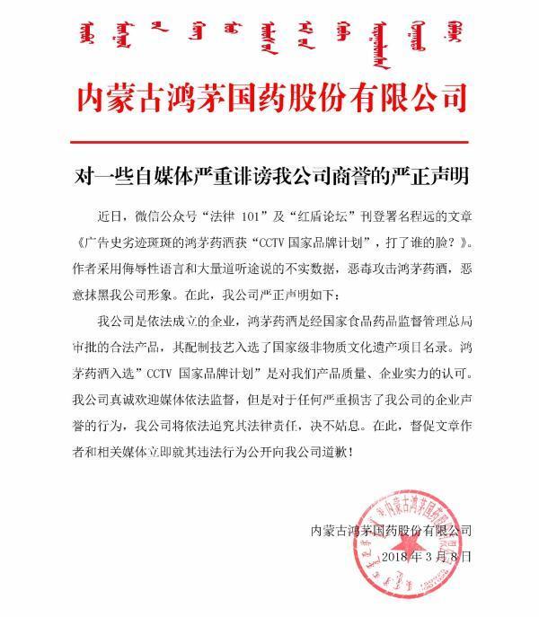 独家|报警抓了广州医生后,鸿茅药酒又起诉一撰写公号的律师