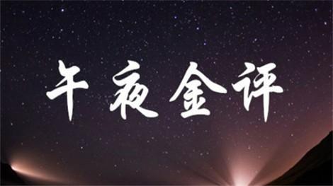 http://images.shichai.cnfol.com/article/201807/11/1531322239540786.jpg