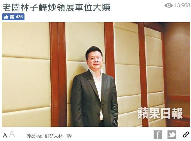 即使午后不堪公众舆论压力,林子峰对上午发表的言论表示歉意,称10亿是图片