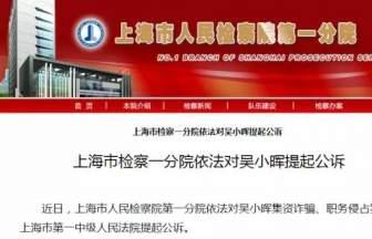 吴小晖涉嫌集资诈骗等被提起公诉,保监会接管安邦集团