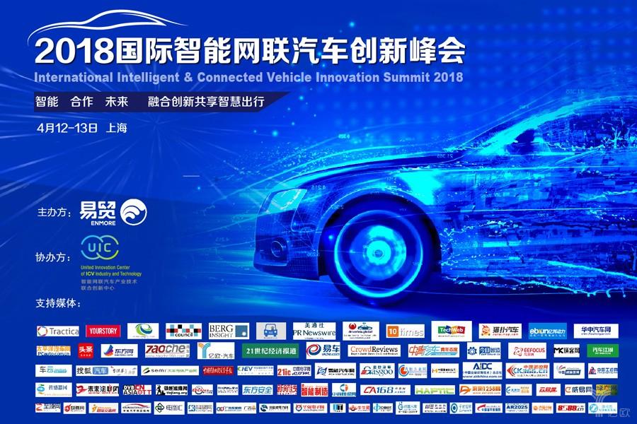 2018国际智能网联汽车创新峰会4月开幕,五大看点,不容