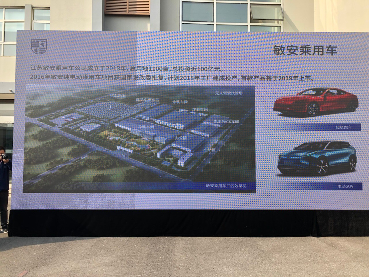 江苏敏安电动汽车有限公司由香港展图(中国)投资有限公司与江苏淮安开
