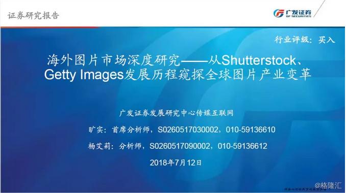 从Shutterstock&Getty Images发展历程窥探全球图片产业变革