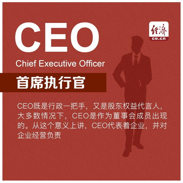 coo是什么职务_ceo,coo,cfo,cio,cto,cpo,cgo,cko,这些你都知道是什么意思吗?