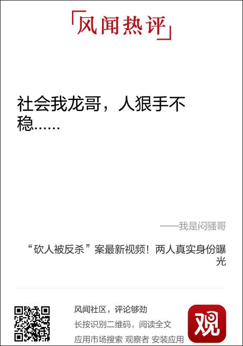"""""""天安社""""核心成员,专用纹身师永义告诉记者:""""纹身宝马男不是天安社的"""