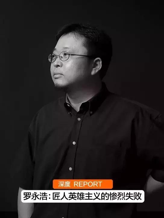 罗永浩魂断2018:情怀个锤子!