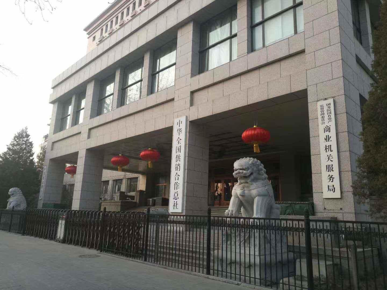 刘士余赴中华全国供销合作总社任理事会主任