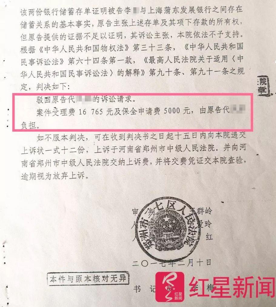 女子取走名下约130万存款 被判盗窃罪获刑10年