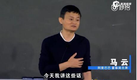 马云谈小学生沉迷《王者荣耀》:作为父母 我不高兴