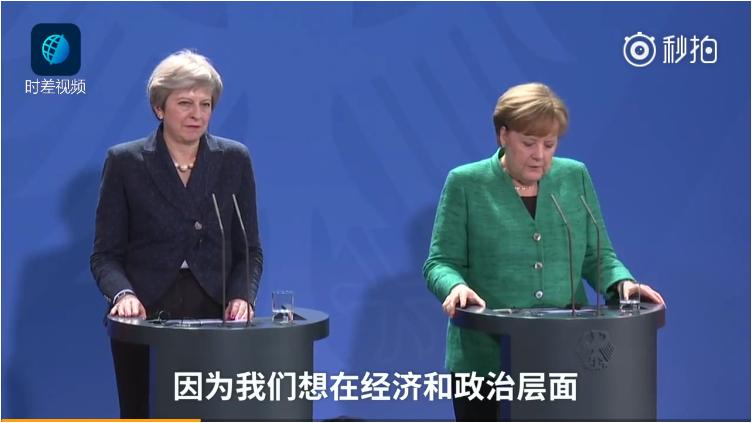 默克尔当着梅姨面:我谴责英国脱欧
