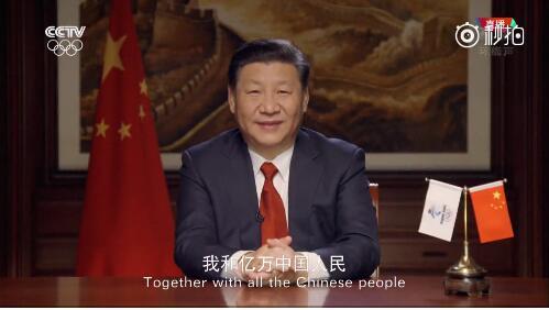 习近平通过视频欢迎全世界的朋友:2022年相约北京