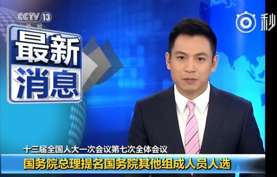 国务院总理李克强提名肖捷为国务院秘书长