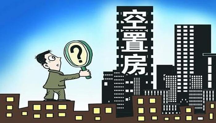 遏制房价暴涨,这个城市将率先开征住房空置税!