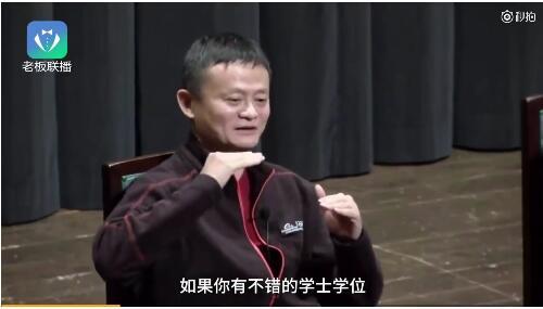 马云:创业的人多数成绩差,比如我