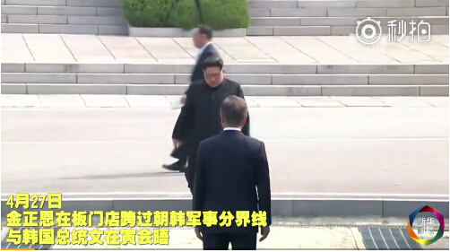 历史一刻!金正恩同文在寅握手,朝鲜最高领导人首踏上韩国土地