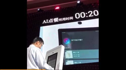 阿里云AI收银员上岗 点34杯咖啡只要49秒