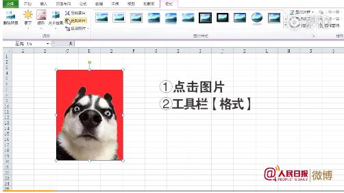 超实用!Excel20秒改好证件照底色