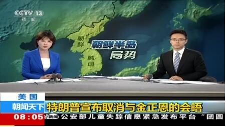 特朗普:当前已不适合举行美朝会晤 朝方:愿随时与美方对话解决