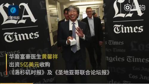 华裔富豪医生5亿美元入主《洛杉矶时报》:对抗当今癌症假新闻