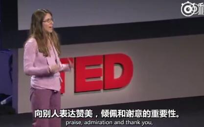 TED演讲:如何真诚表达赞美钦佩和谢意