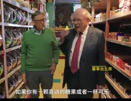 """""""老男孩组合""""巴菲特和盖茨逛糖果店"""