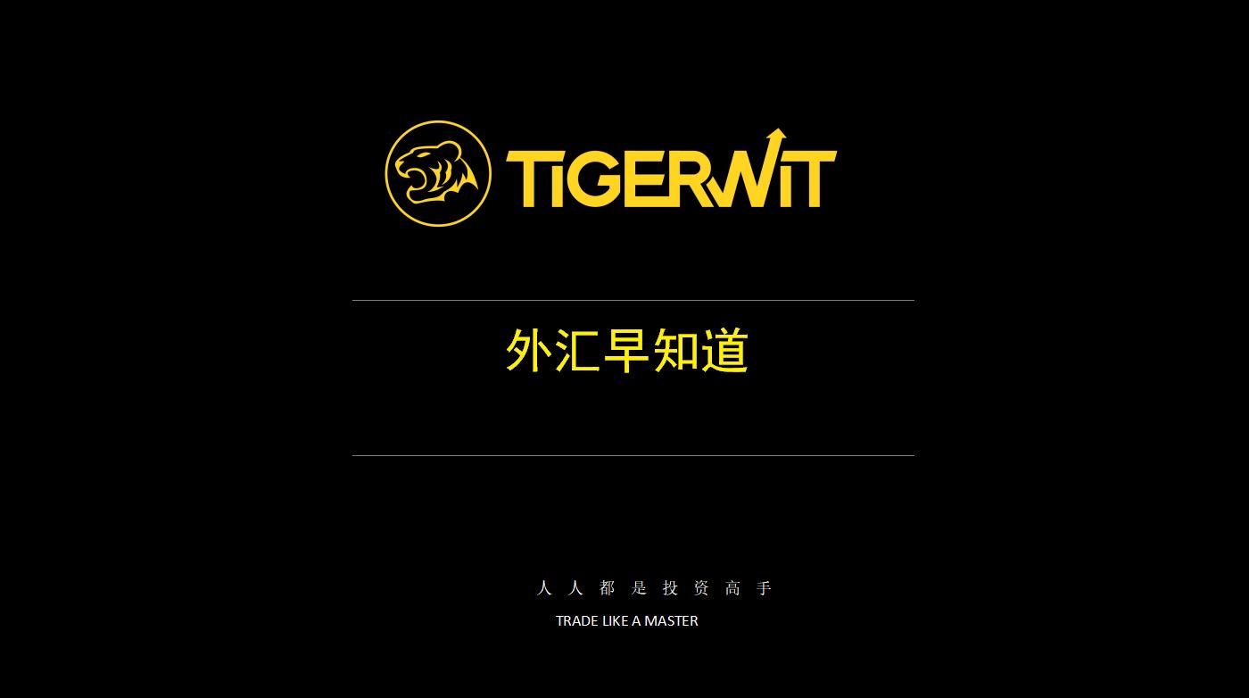 TigerWit外汇早知道「2018.7.6版」