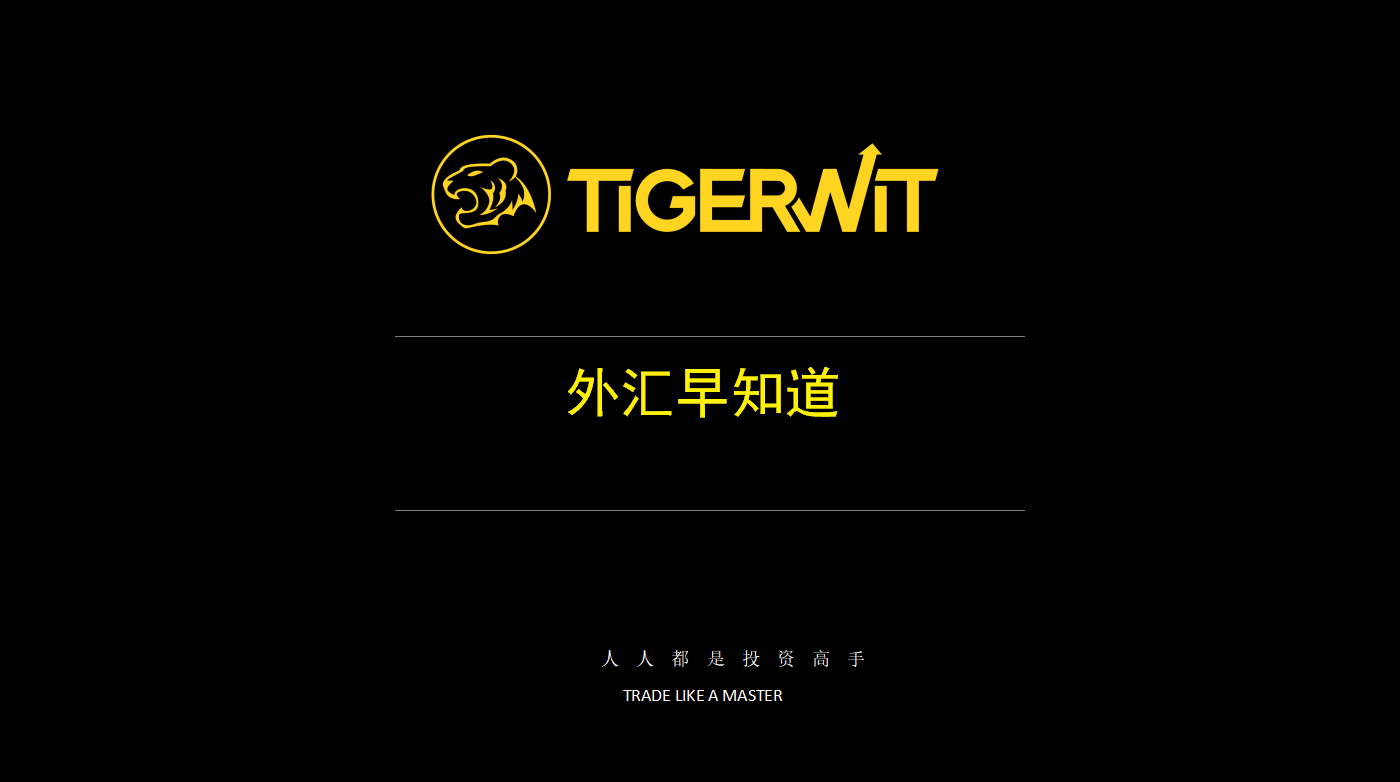 TigerWit外汇早知道「2018.7.16版」