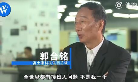 郭台铭谈富士康接班人:谁被我骂的越凶,越有机会