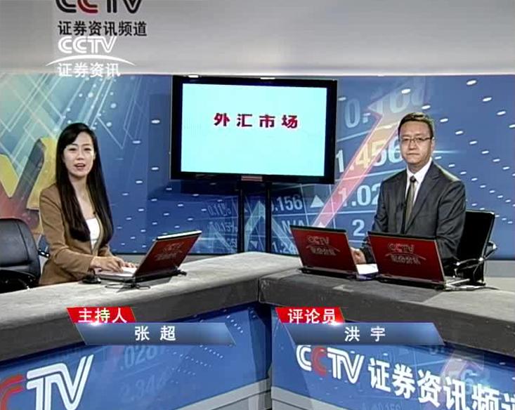 景良东老师做客【CCTV证券资讯】-黄金外汇后市如何操作?