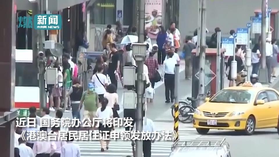 台湾居民在大陆可申请居住证了 台网友高兴坏了:走,领证搬家!