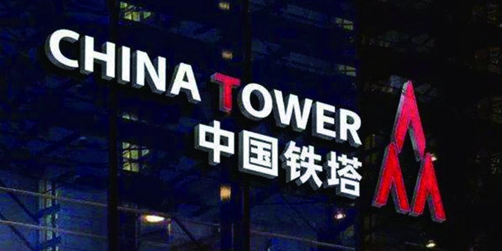 中国铁塔(0788.HK):攻守兼备的5G概念股!