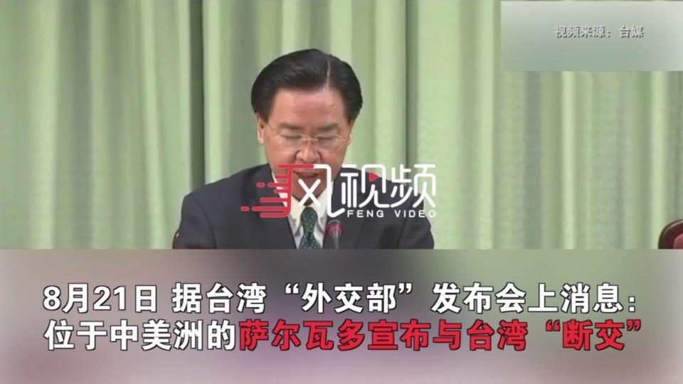 """又来一个!萨尔瓦多宣布与台湾""""断交"""""""