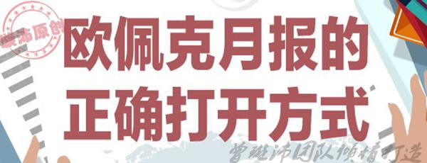 曾璇沛:原油开启横盘模式 53.3-52美元高沽低渣