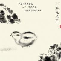 小鸡啄米图
