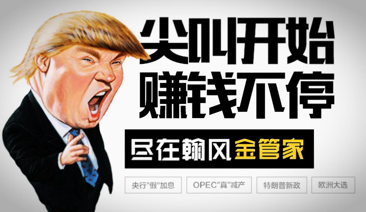 邹公论市:3.24周线收官黄金高空为主,原油黄金策略!