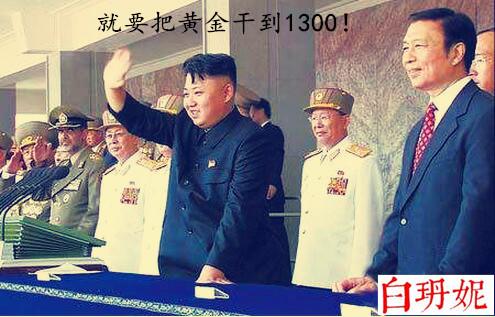 朝鲜阅兵激增避险情绪,黄金下周1300螳臂当车!