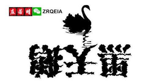 庄若晴:EIA之夜飞出黑天鹅,原油多空单解套策略