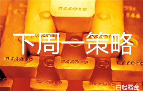 白起霸金;4.30-5.1下周一黄金原油操作策略