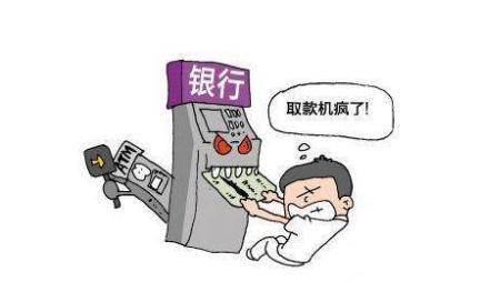 银行卡被ATM机吞了,只要一招,两分钟就能取回!