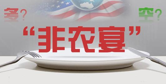 王欢宸:非农重磅来袭,加息与否全看它?6.2黄金原油操作策略