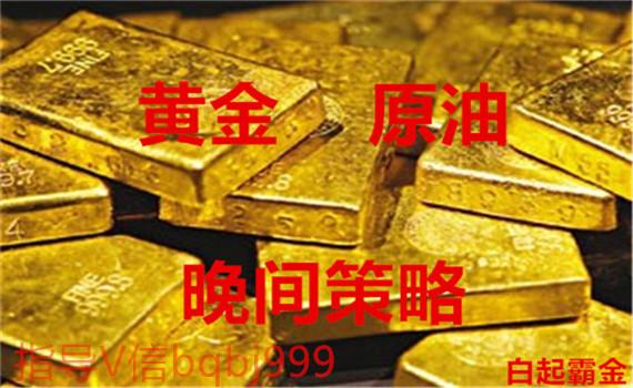 白起霸金;6.15晚评初请能否助黄金上涨,黄金原油操作策略