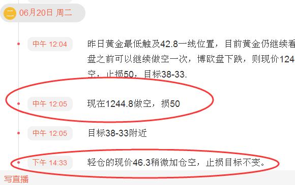 《陈阿牛》6月20日,黄金93开始一路空,顺势才是王道。