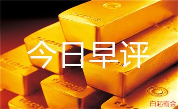 白起霸金;6.21早评今日黄金原油分析操作策略,黄金会涨吗