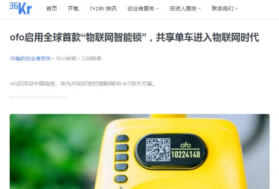 ofo拖欠天津供应商维修款   5亿美元融资到账困难?