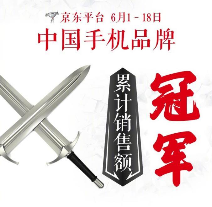 荣耀618销售额夺冠三大电商 夯实互联网手机第一品牌