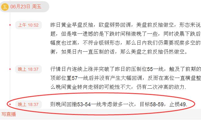 《陈阿牛》6月23日,黄金53-54多,欧盘破高美跟多。
